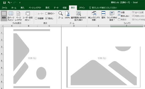 EXCELで貼り付けた画像が消える - マイクロソフト コミュニティ